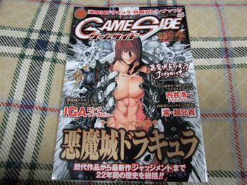 Gameside16