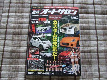 Auto2009