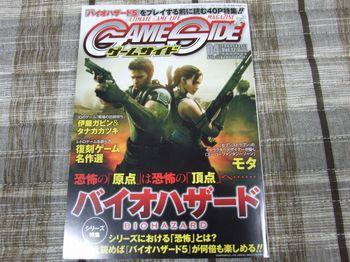 Gameside17