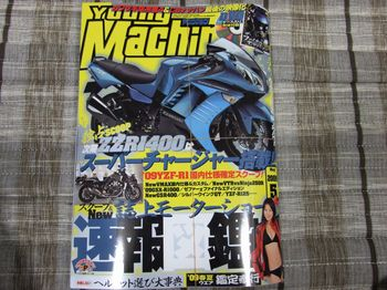 Youngmachine200905