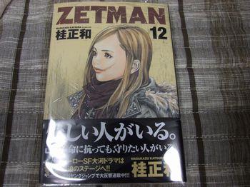 Zetman12