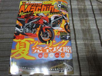 Youngmachine200907