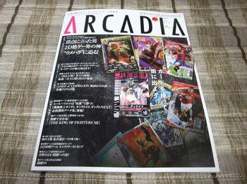 Arcadia200907