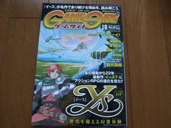 Gameside20