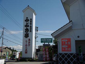 Kitakata1_2