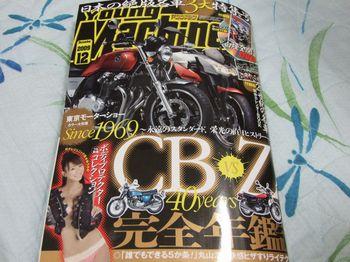 Youngmachine200912