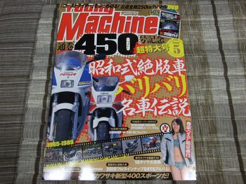 Youngmachine201005