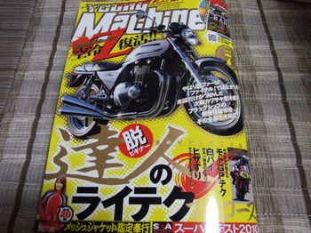 Youngmachine201007