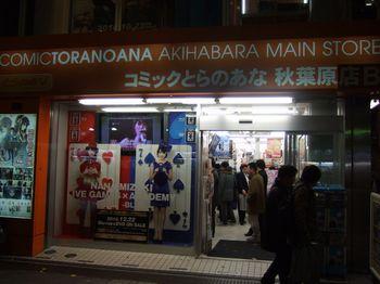 Mizuki_tora
