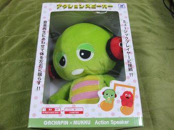 Gachapn_speaker