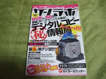 Gamelabo201104