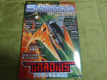 Shootinggameside2