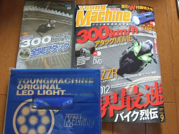 Youngmachine201109