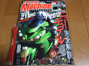Youngmachine201111