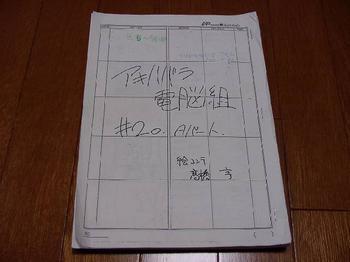PC130538.JPG